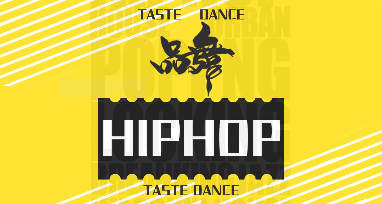 天津hiphop嘻哈舞培訓班