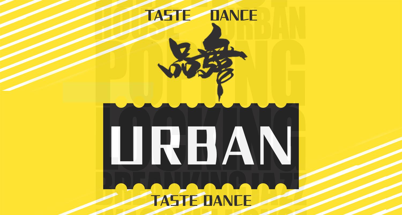 天津Urban Dance培訓班