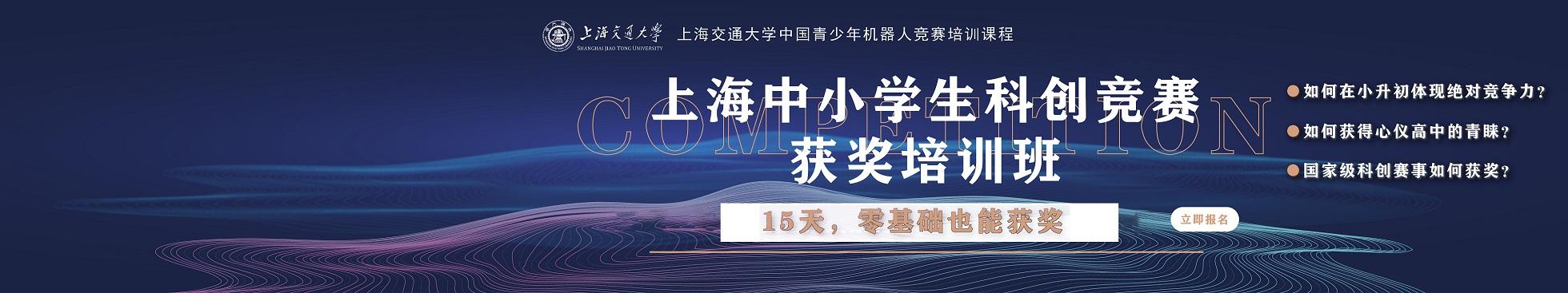 上海交大培訓