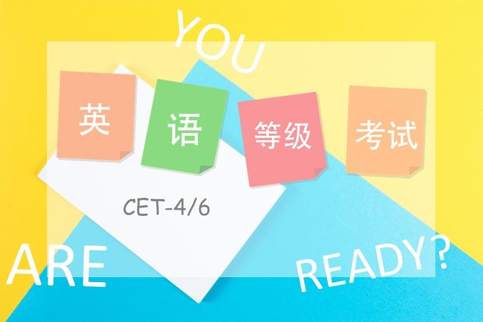 江门英语四级阅读培训