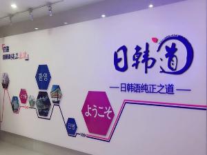 南京韩语翻译在线课程