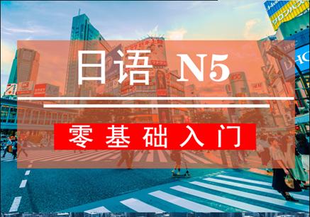 广州日语n5零基础入门班
