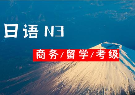 n3日语在线培训班