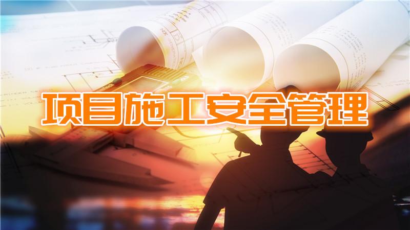 工程项目安全管理培训咨询
