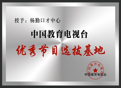武汉口才培训课程