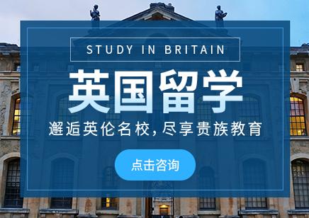 南京英國留學中介排名