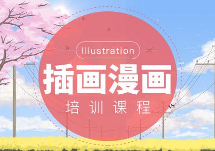 上海动漫设计漫画插画班