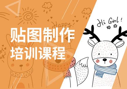 上海动漫设计培训机构