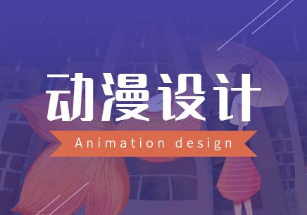 上海哪有动漫设计培训