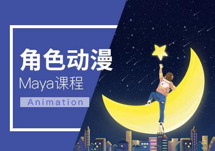天津系统学习动漫设计去哪学