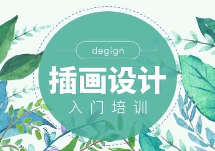 南京商业插画课程培训