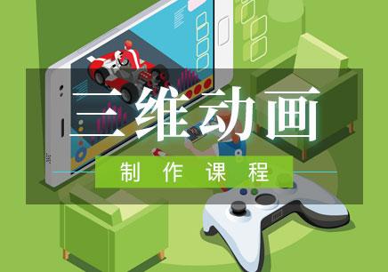 上海动漫动画设计培训