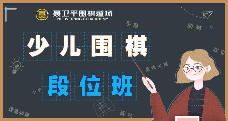 南京少兒圍棋初級入門培訓班