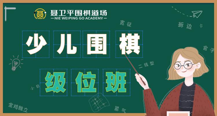 南京哪里有少兒圍棋級位班