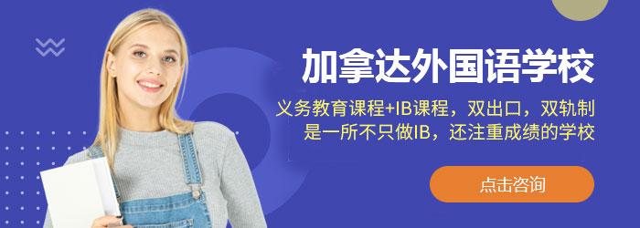 廣州私立學校一覽表