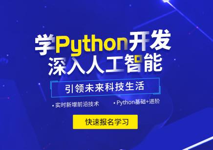 哈爾濱Python開發培訓中心