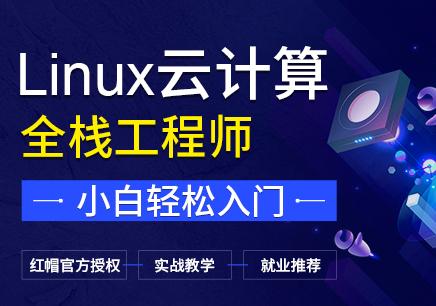 达内 云计算 Linux 杭州