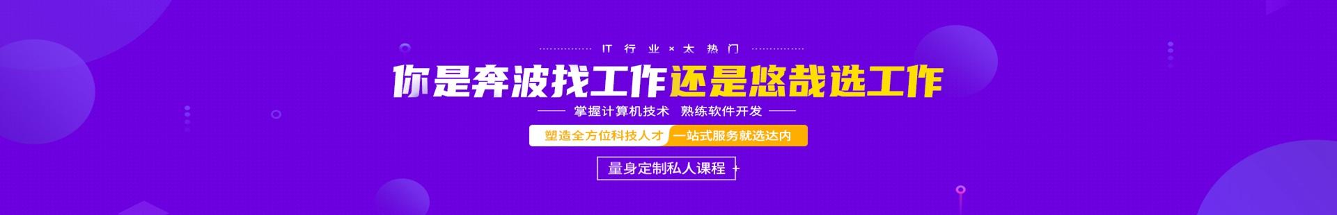 南京達內IT教育