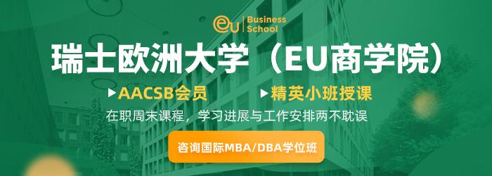 瑞士欧洲大学DBA