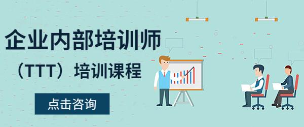 企业内训师培训课程图