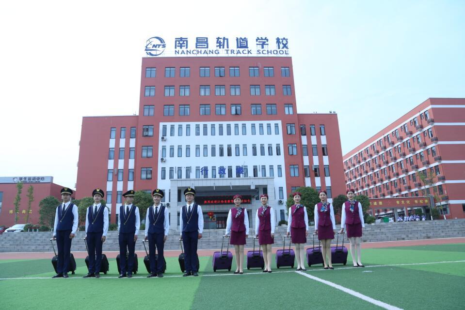 南昌向远轨道学校2021年春季招生简章