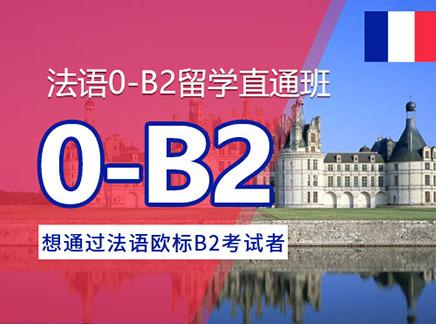 郑州零基础法语班推荐