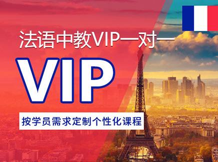 北京一对一A2法语培训班