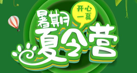 重慶夏令營