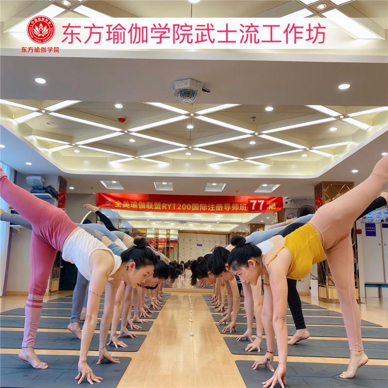 广州暑假瑜伽教练培训