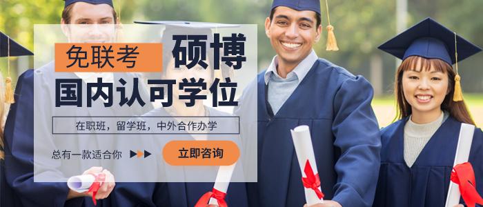 免聯考MBA/EMBA/DBA