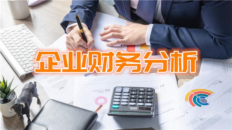 財務報表分析培訓咨詢