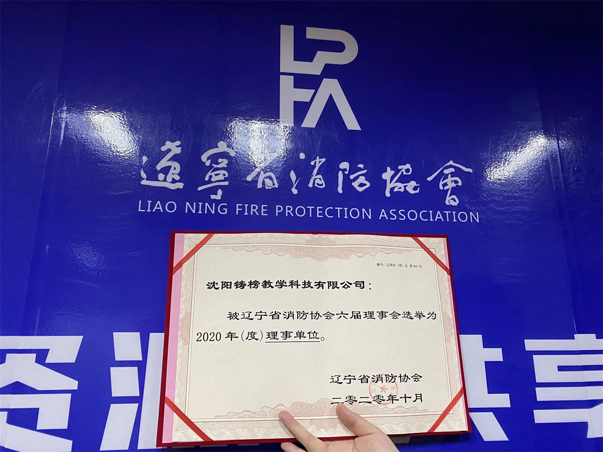 沈陽消防工程師培訓機構