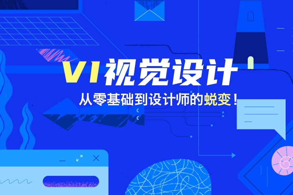 广州视觉设计培训班价格