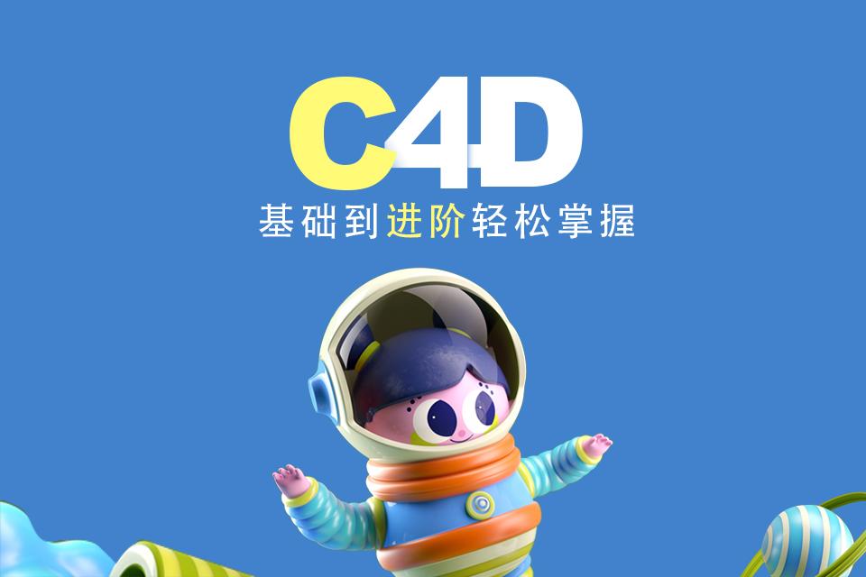 南京C4D包装视效剪辑培训