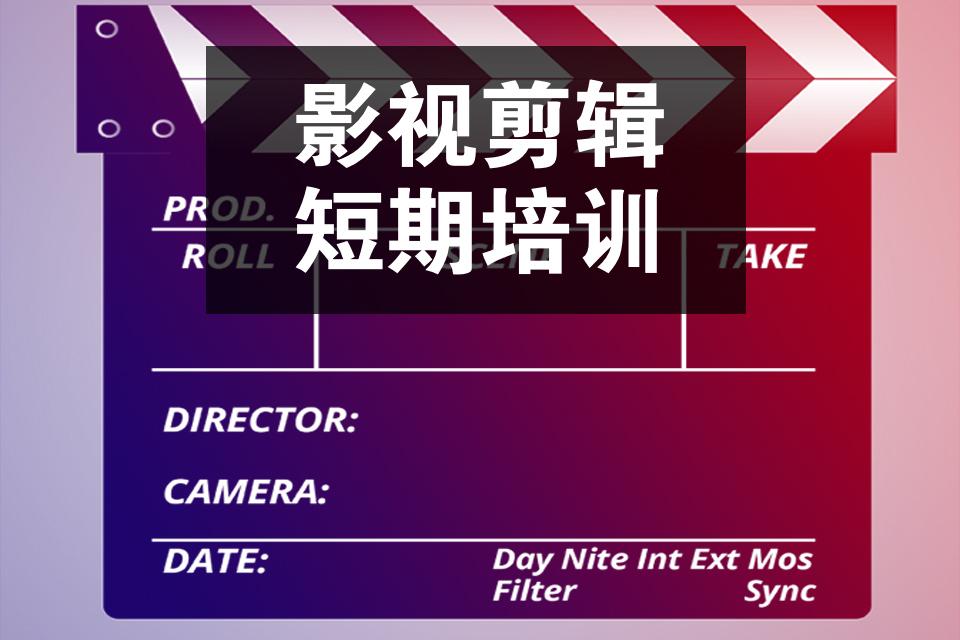 沈阳视频剪辑培训