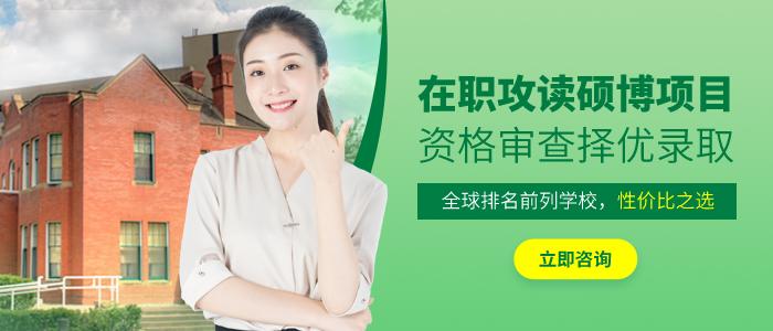 深圳国际名校免联考MBA