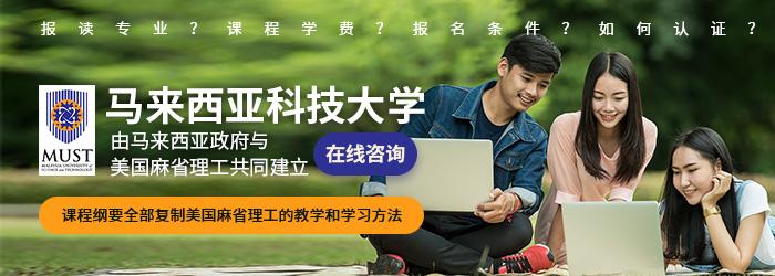 马来西亚科技大学在职MBA学费