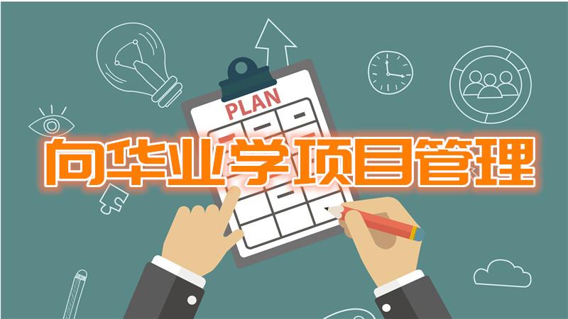 華為項目管理培訓咨詢