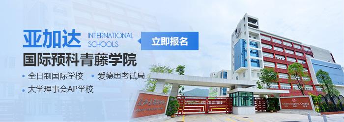 廣州亞加達國際預科學校入學難度