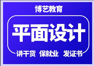 哈尔滨博艺平面设计培训班