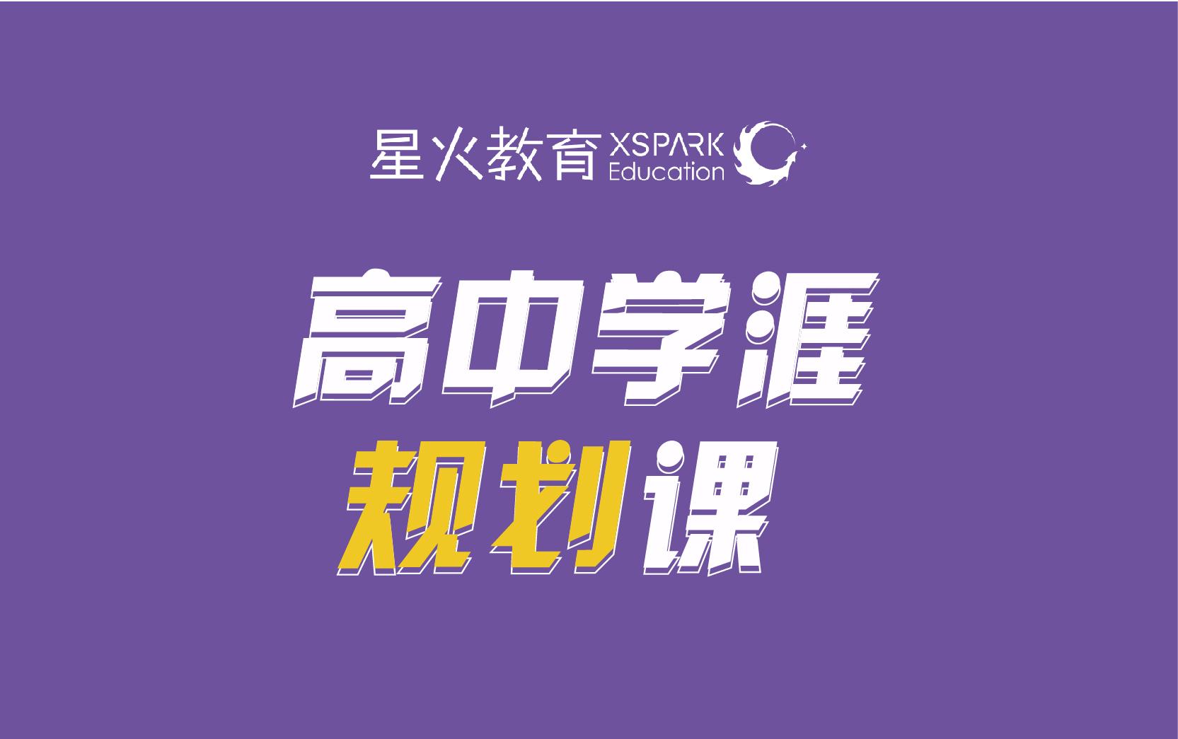 杭州星火高中升学规划课