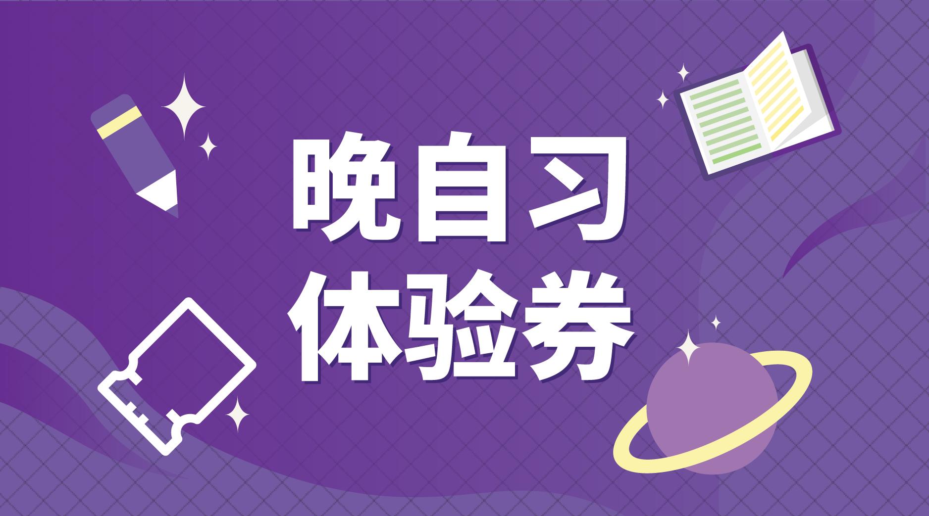 杭州星火晚自习课程