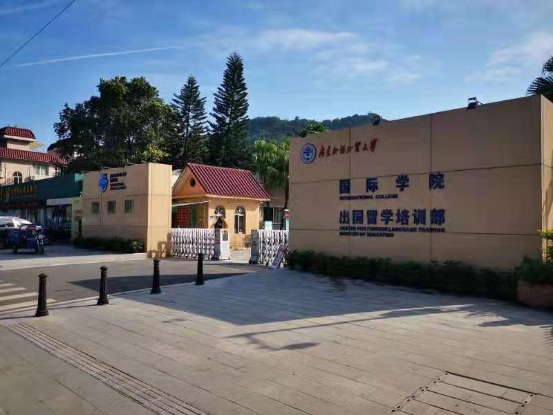 广东高校国际预科
