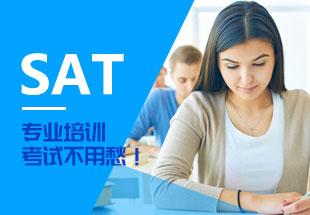 珠海SAT课程学习费用