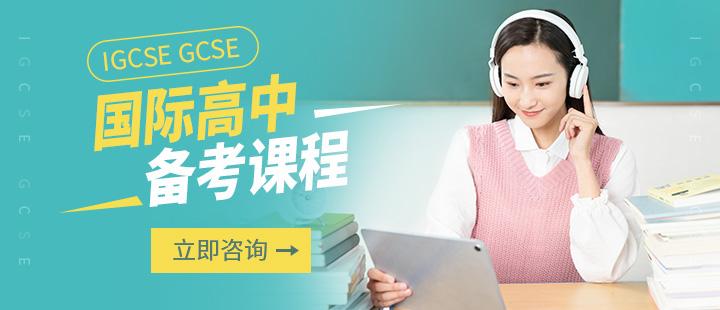 gcse国际课程辅导