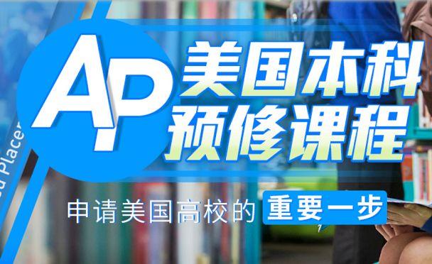 北京学AP的培训机构