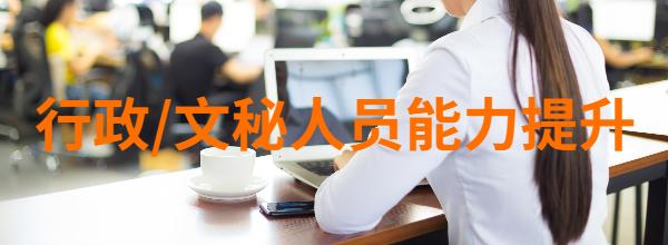 行政管理技能提升课程培训图