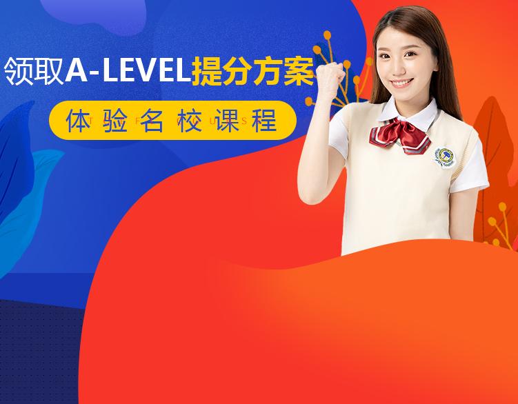 深圳A-level数学培训