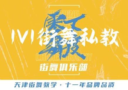 天津1V1街舞私教課