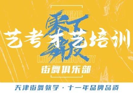 天津藝考培訓班